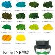 NAGASAWA Penstyle Kobe INK物語 緑系/黄色系 (神戸インク物語 グリーン イエロー/ナガサワ文具センター/オリジナル/神戸INK) 05P26Mar16