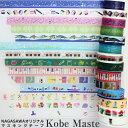 NAGASAWA オリジナルデザイン マスキングテープ Kobe Maste (ナガサワ 神戸 マステ)