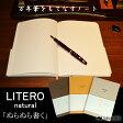 NAGASAWA 万年筆をもてなすノート LITERO リテロ・ナチュラル 「ぬらぬら書く」 A5 8mm横罫 (ナガサワ文具センター オリジナル/万年筆用ノート/こだわりノート)