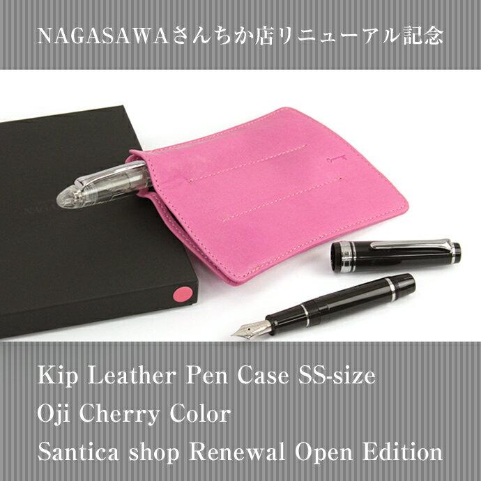 【お一人様1点】NAGASAWA PenStyle キップ [3本差しSSペンケース] 限定カラー 王子チェリー (ナガサワ文具センター/オリジナル/キップレザー)