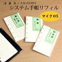 満寿屋×NAGASAWA システム手帳リフィル マイクロ5サイズ (ますや/ナガサワオリジ