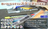 旅にはこれ1本でマルチに使える Pentel マルチ8 スケッチセット PH802ST(ぺんてる/ペンテル/ボールペン/色鉛筆)