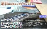 Pentel マルチ8 スケッチセット PH803ST(ぺんてる/ペンテル/ボールペン/色鉛筆)