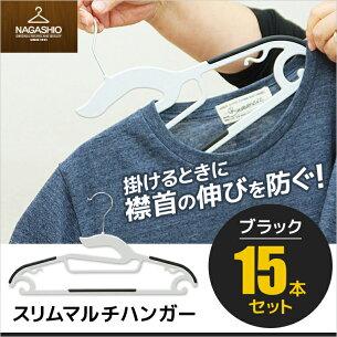 ハンガー Tシャツ スリムマルチハンガー ブラック