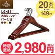 【20本セット】送料無料 ハンガー 木製 セット 木製ハンガー スーツ ジャケット【LG-83 木製ハンガー バー付き】