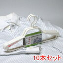 ハンガー 洗濯 シャツ用ハンガー カジュアルハンガー プラスチックハンガー セットハンガー 薄型 形態安定 ワイシャツ ハンガー 10本セット ホワイト 形態安定シャツ用ハンガー HANGER