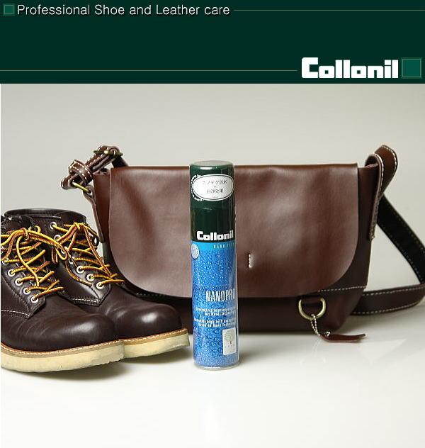 コロニル 防水スプレー 靴ケア用品 防水スプレー 【コロニル ナノプロ 】collonil
