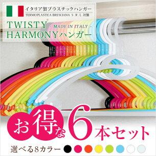 ハンガー プラスチック ハーモニー