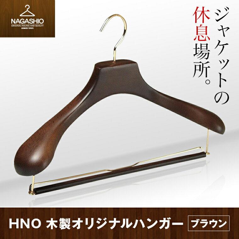 ハンガー 木製 ながしお スーツ 40cm/43cm すべらない バー付き【HNO 木製オリジナルハンガー ブラウン】HANGER【名入れ可】