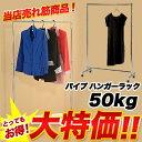 ハンガーラックアイアン業務用子供/キッズ耐荷重50kgパイプハンガー50kg