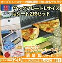 クックプレート オーブントースター用 【クックプレ