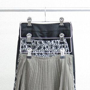 スカート ハンガー スチール スラックス