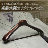 ハンガー 木製 ながしお スーツ 型崩れ 【 オリジナル木製ハンガー】HANGER
