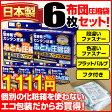 布団圧縮袋 6枚セット 布団圧縮袋 日本製 ふとん圧縮袋