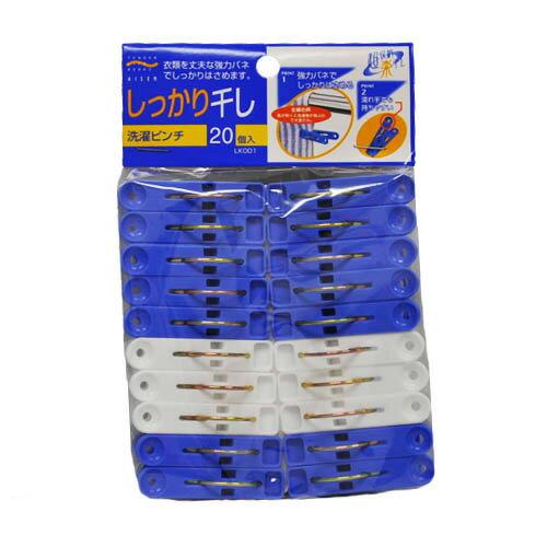洗濯ピンチ 20個入り LK001