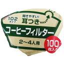 コーヒーフィルター 102 無漂白 100枚入り