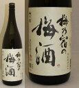 梅の宿の梅酒1800ml