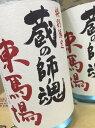 蔵の師魂 東馬場 25度 1.8L