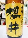 芋焼酎 金峰 櫻井 1.8L 25度