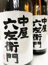 純米吟醸/中屋六左衛門/備前雄町100%原酒/1.8L