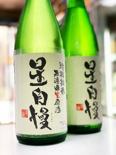 星自慢・特別純米無濾過生原酒・1.8L ※要冷蔵