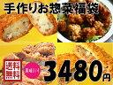 【送料無料】手作りお惣菜福袋...