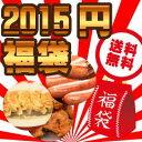 【送料無料】2015円中身の見えるお肉の福袋