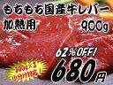 【62%OFF】もちもち国産牛レバー加熱用 900g 【牛#112】