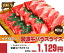 宮崎牛バラスライス400g