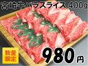宮崎牛バラスライス 400g