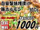 【1000円ポッキリ送料無料】自家製味噌漬け豚ホルモン 300g