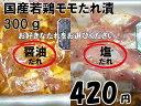 国産若鶏モモたれ漬け 300g