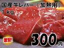 もちもち国産牛レバー加熱用 1kg