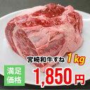 宮崎和牛すね 約1kg