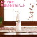 【送料無料】桜と七草の角質ぽろぽろジェル【お得な3本セット】 肌にやさしい ピーリングジェル 毛穴 ...
