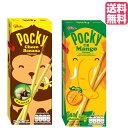 POCKY2種類セット【チョコバナナ&マンゴー】タイ限定POCKY!!全国一律 送料無料※配送方法はメール便のみとなります。追跡番号あります。