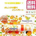 【オレンジの香り】Peppermint Field Orange〜inhaler〜●◇● ヤードム1本売り!! ●◇●クリックポスト配送にて全国送料無料☆すっき...