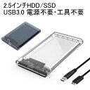 2.5インチ HDD SSD 外付けケース USB3.0 SSD 透明 クリア SATA3.0 ハードディスク 5Gbps 高速データ転送 UASP対応 3TB 電源不要 ポータブル ドライブ ケース