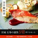 金目鯛粕漬けセット(5枚入)【お歳暮 御歳暮 プレゼ