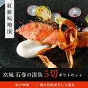 紅鮭みそ漬けセット (5枚入)【お歳暮 御歳暮 プレゼン