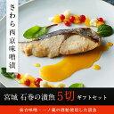 さわら西京味噌漬けセット(5枚入)【お歳暮 御歳暮