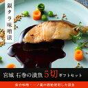 銀タラ味噌漬けセット (5枚入)【お歳暮 御歳暮 宮城