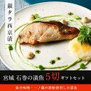 銀タラ西京漬けセット(5枚入)【 お歳暮 御歳暮 プレ