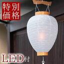 盆提灯 盆ちょうちん 中尺 柾 白紋天 LEDライト【初盆セ...