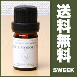 ★ aroma anti mosquito 5 ml in the outdoors
