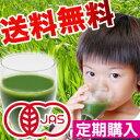 【定期購入】有機JAS オーガニック青汁 大麦わかば 200g | 約100日分 |