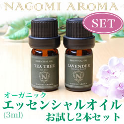 Two organic aroma oil sets
