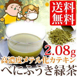 Ranking first place ♪ methylated catechin パウダースティック 30 books (powdered tea fuuki)