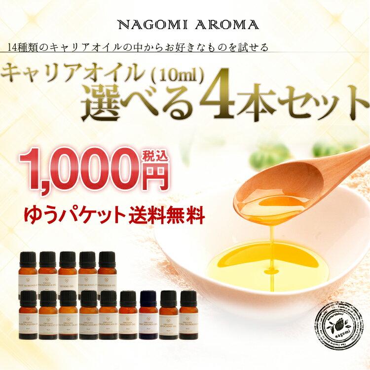 キャリアオイルお試し4本セット送料無料...:nagomisabo:10001735