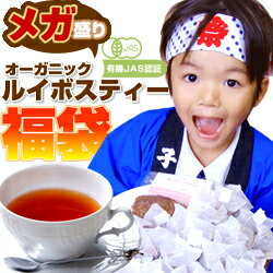 1000 Yen just!, organic Rooibos tea bag ★